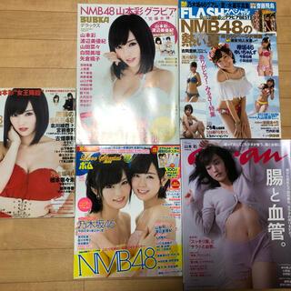 エヌエムビーフォーティーエイト(NMB48)の山本彩 雑誌(アート/エンタメ/ホビー)