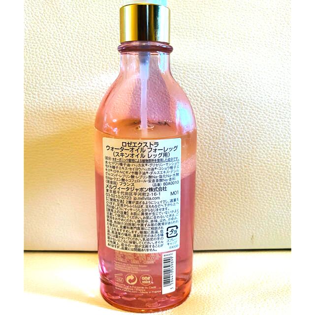 Melvita(メルヴィータ)のロゼエクストラウォーターオイルフォーレッグ 100㎖ コスメ/美容のボディケア(ボディオイル)の商品写真