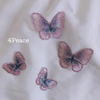 再販 【ラスト1】 蝶々刺繍レース パーツ(各種パーツ)