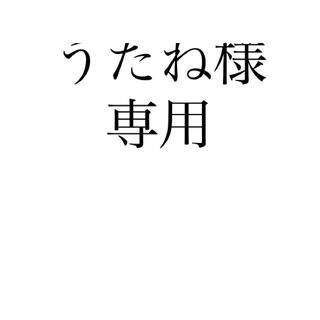 うたね様専用(アイドル)