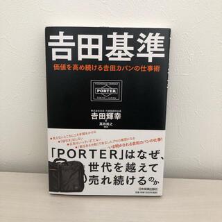 ポーター(PORTER)の吉田基準 価値を高め続ける吉田カバンの仕事術(ビジネス/経済)