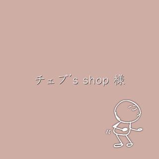 チェブ's shop様専用ページ(その他)