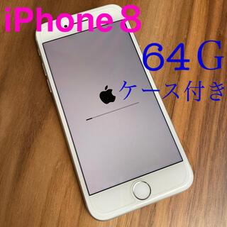 iPhone8 64G(スマートフォン本体)