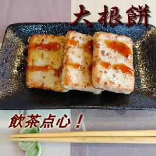中華惣菜  大根餅800gと  台湾ちまき3個  送料込み(その他)