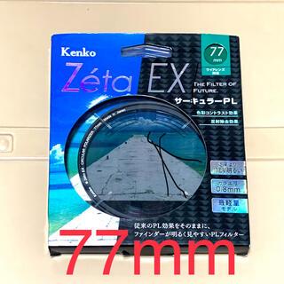 ケンコー(Kenko)のKenko PLフィルター Zeta EX サーキュラーPL 77mm (フィルター)