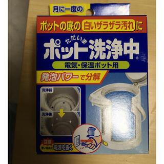 コバヤシセイヤク(小林製薬)のポット洗浄中 3回分(洗剤/柔軟剤)
