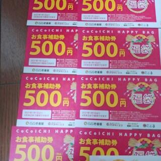 CoCo壱 500円券 4000円分 お得(レストラン/食事券)