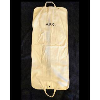 アーペーセー(A.P.C)のA.P.C 美品 コート 収納カバー(トレンチコート)