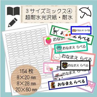 🌸 【3サイズミックス④】お名前シール 超耐水 光沢紙 (その他)