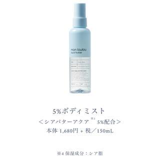 フランフラン(Francfranc)のモンルル ボディミスト 新品(香水(女性用))