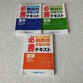 早稲アカ 必勝難関校 テキスト(語学/参考書)