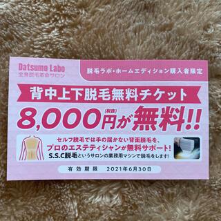 脱毛ラボ 無料チケット(その他)