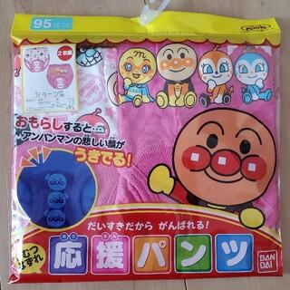 バンダイ(BANDAI)のりおママ様専用  アンパンマン おむつはずれ 応援パンツ☆新品☆(トレーニングパンツ)