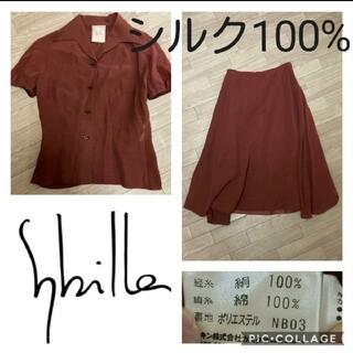 シビラ(Sybilla)のシビラ☆セットアップ シルク 絹(セット/コーデ)