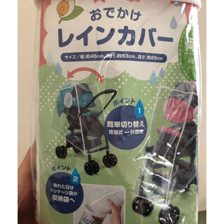 ニシマツヤ(西松屋)のベビーカー レインカバー 【新品】(ベビーカー用レインカバー)