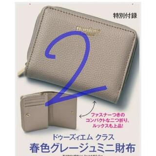ドゥーズィエムクラス(DEUXIEME CLASSE)のバイラ付録二個セットドゥーズィエムクラスコンパクト財布グレージュ(財布)
