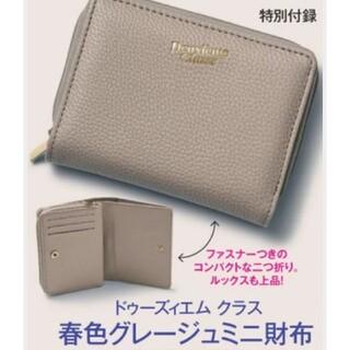 ドゥーズィエムクラス(DEUXIEME CLASSE)のバイラ付録ドゥーズィエムクラスコンパクト財布グレージュ(財布)