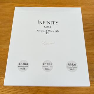インフィニティ(Infinity)のINFINITY アドバンスト ホワイト XX  限定セット 美白 美容液(美容液)