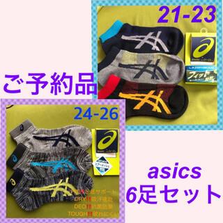 アシックス(asics)のご予約品【アシックス】メンズ・キッズ 靴下 6足セット(靴下/タイツ)