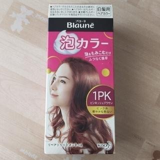 花王 - 未使用新品☆ブローネ 泡カラー 1PK ピンキッシュブラウン