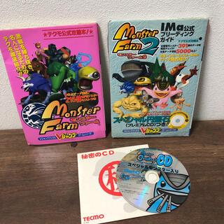 プレイステーション(PlayStation)のモンスタ-ファ-ム2 IMa(アイエムエ-)公式ブリ-ディングガイド プレイステ(アート/エンタメ)