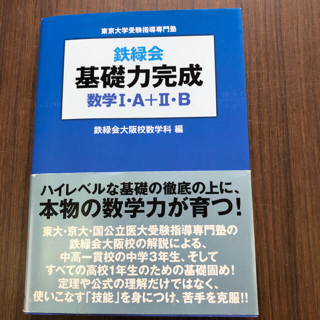 会 大阪 緑 鉄 【鉄緑会】|口コミ・料金をチェック【塾ナビ】