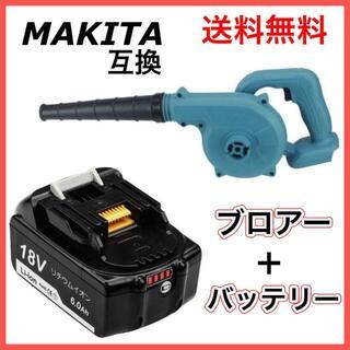 マキタ(Makita)のマキタ Makita 互換 UB185DZ BL1860B セット(その他)