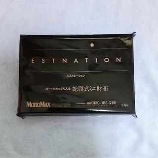 エストネーション(ESTNATION)の モノマックス 付録  蛇複式ミニ財布(折り財布)