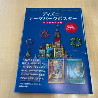 ディズニー(Disney)のディズニーテーマパークポスターポストカード集(趣味/スポーツ/実用)