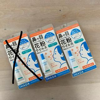 シセイドウ(SHISEIDO (資生堂))の新品資生堂イハダ アレルスクリーンジェルクール3点セット花粉症コロナウィルス対策(日用品/生活雑貨)