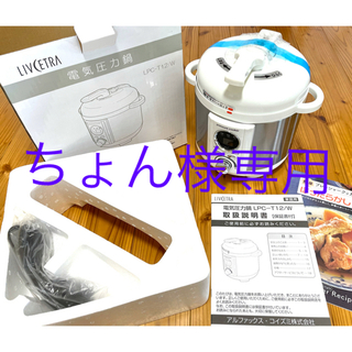 KOIZUMI - ★値下げ リブセトラ 電気圧力鍋