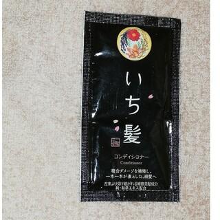 いち髪 コンディショナー(コンディショナー/リンス)