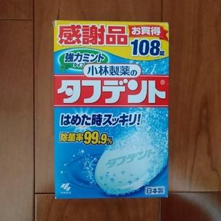 コバヤシセイヤク(小林製薬)のピロピロ様専用ページです。タフデント107錠(口臭防止/エチケット用品)