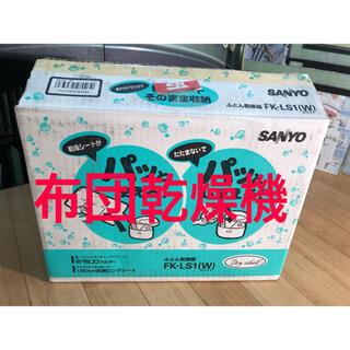 SANYO - ★★SANYOのふとん乾燥機★★FKーLS1(W)