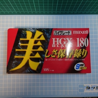 マクセル(maxell)の【新品】maxell  ビデオテープ HGX180  1本(その他)