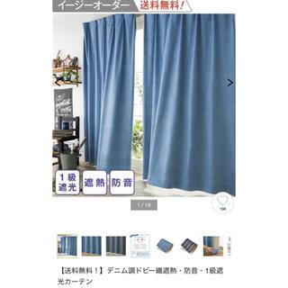 ニッセン(ニッセン)のカーテン 縦240×幅150 二枚(カーテン)
