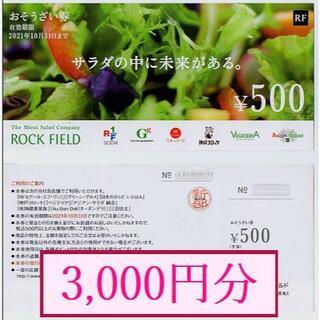 【3000円分】 ロックフィールド 株主優待券(500円券×6枚)(フード/ドリンク券)