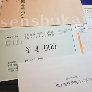 千趣会 株主優待 お買い物券 4,000円分(ショッピング)