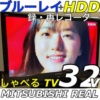 三菱 - 【Blu-ray HDD 録画内蔵】32型 三菱 REAL 液晶テレビ リアル