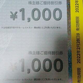 グリーンズ 株主優待券 2000円分(その他)