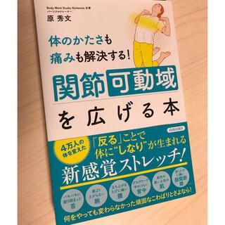 体のかたさも痛みも解決する!関節可動域を広げる本(健康/医学)