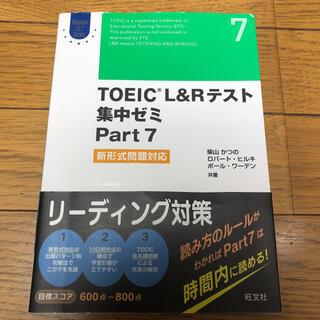 オウブンシャ(旺文社)のTOEIC L&Rテスト 集中ゼミ Part 7 新形式問題対応(語学/参考書)