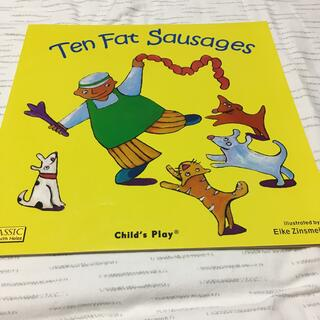 Ten Fat Sausages子供向けの英語絵本(洋書)