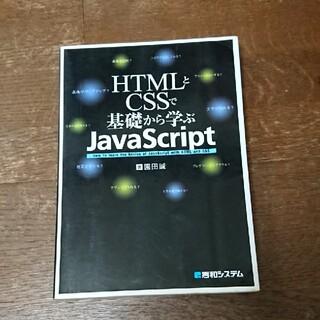 エイチティーエムエル(html)のHTMLとCSSで基礎から学ぶJavaScript(コンピュータ/IT)