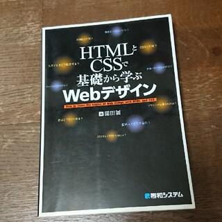 エイチティーエムエル(html)のHTMLとCSSで基礎から学ぶWebデザイン(コンピュータ/IT)