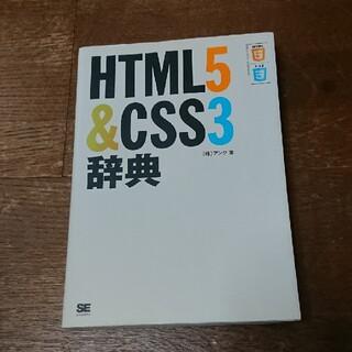 エイチティーエムエル(html)のHTML5&CSS3辞典(文学/小説)
