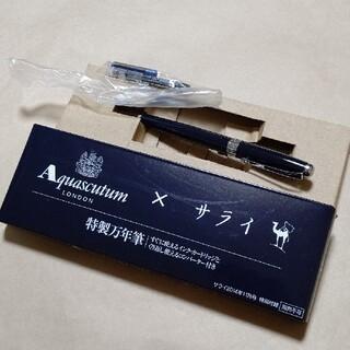 アクアスキュータム(AQUA SCUTUM)のアクアスキュータム  万年筆(ペン/マーカー)