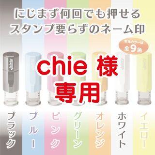 【chie様専用】 シャチハタ式 キャップレスのネーム印・2個セット(はんこ)