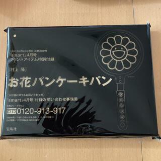 タカラジマシャ(宝島社)のスマート 付録【人気商品】(鍋/フライパン)