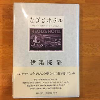 なぎさホテル  伊集院 静(文学/小説)